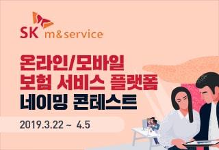 SK 엠앤서비스 온라인/모바일 보험 서비스 플랫폼 네이밍 콘테스트