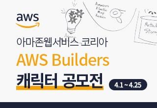아마존웹서비스 코리아 AWS Builders캐릭터 공모전