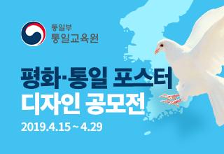 평화·통일 포스터 디자인 공모전