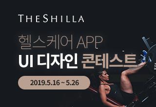 헬스케어 App UI 디자인 콘테스트