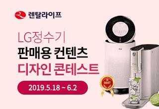 LG정수기 판매용 컨텐츠 디자인 콘테스트
