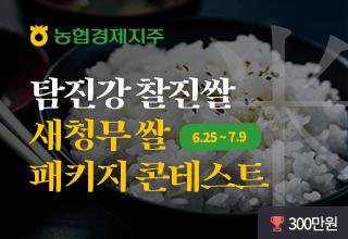 탐진강 찰진쌀 새청무 쌀 패키지 콘테스트
