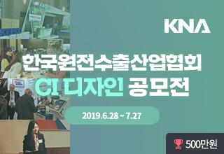 한국원전수출산업협회 신규 CI 디자인 공모전