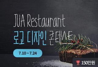 Jua Restaurant 로고 디자인 콘테스트