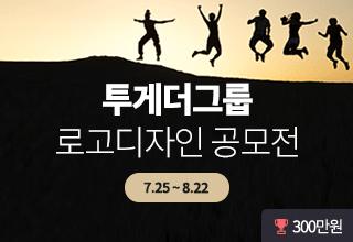 투게더그룹 로고디자인 콘테스트
