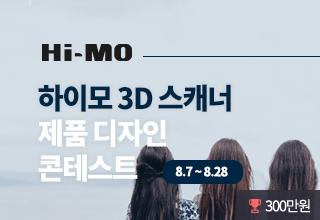 하이모 3D 스캐너 제품 디자인 콘테스트