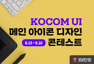 KOCOM UI 메인 아이콘 디자인 콘테스트