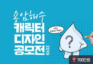 2019 용암해수 캐릭터 디자인 공모전
