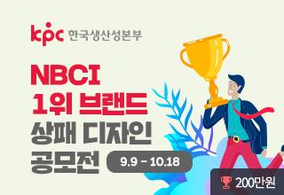 NBCI 1위 브랜드 상패 디자인 공모전