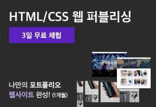 [3일 무료 체험] HTML, CSS 웹 퍼블리싱 온라인 강의