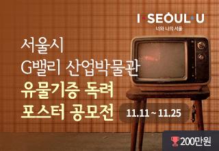 서울시 G밸리 산업박물관 유물기증 독려 포스터 공모전