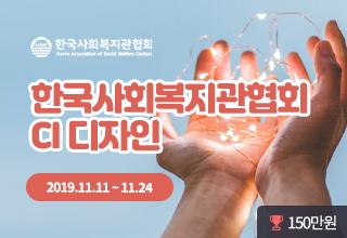 한국사회복지관협회 CI 디자인