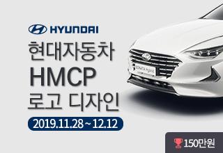 현대자동차 HMCP 로고 디자인