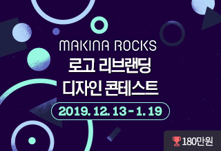 MakinaRocks 로고 리브랜딩 디자인 콘테스트