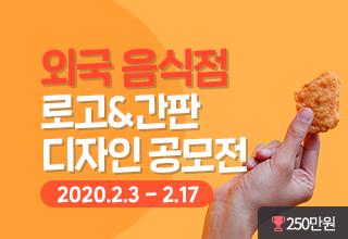 외국 음식점 \'K-POP\' 로고디자인