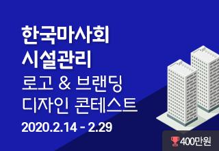 한국마사회 시설관리 브랜딩 SET 디자인 콘테스트