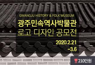 광주역사민속박물관 로고 디자인 콘테스트