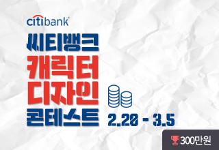 한국씨티은행 캐릭터 디자인 의뢰