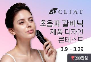 초음파 음이온 갈바닉 제품디자인 콘테스트