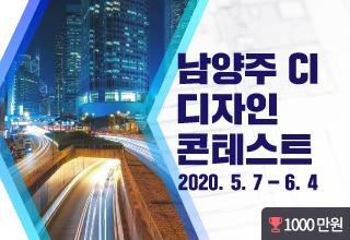 남양주 CI디자인 콘테스트