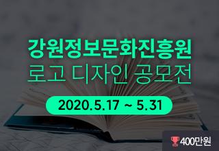 강원정보문화진흥원 로고 디자인 공모전