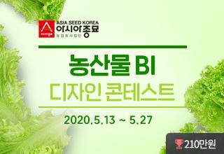 농산물 BI 디자인 콘테스트
