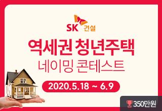 SK건설 역세권 청년주택 네이밍 콘테스트