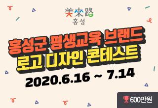 홍성군 평생교육 브랜드 로고 디자인 콘테스트