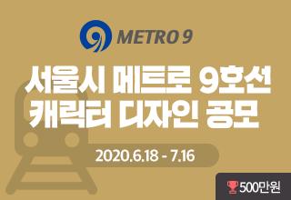 서울시 메트로 9호선 캐릭터 디자인 공모