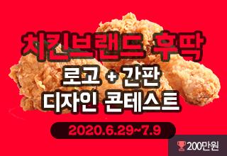 치킨브랜드 후딱 로고+간판 디자인 콘테스트