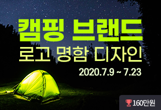 캠핑 브랜드 로고 명함 디자인 콘테스트