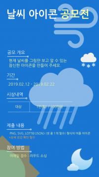 날씨 아이콘 디자인 의뢰