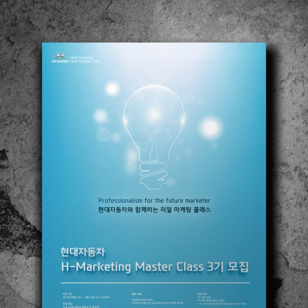 현대자동차 H-MARKETING MASTER CL...