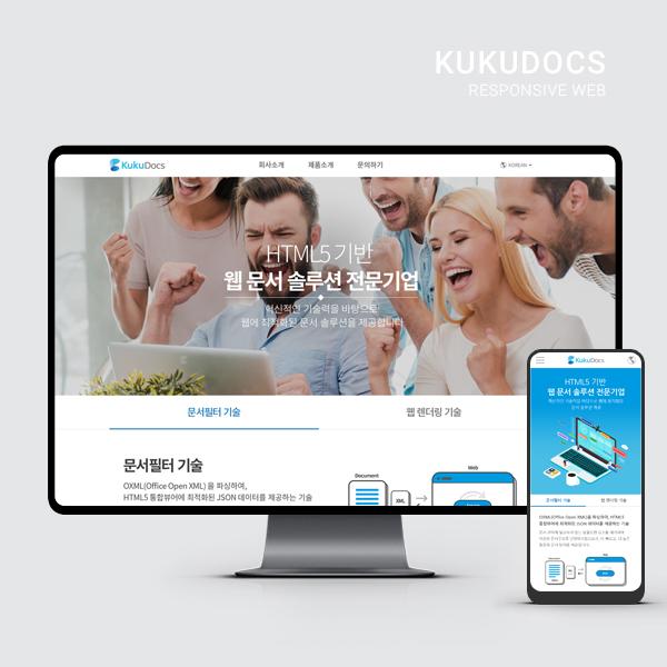 웹사이트   쿠쿠닥스 홈페이지 디자인 의뢰   라우드소싱 포트폴리오
