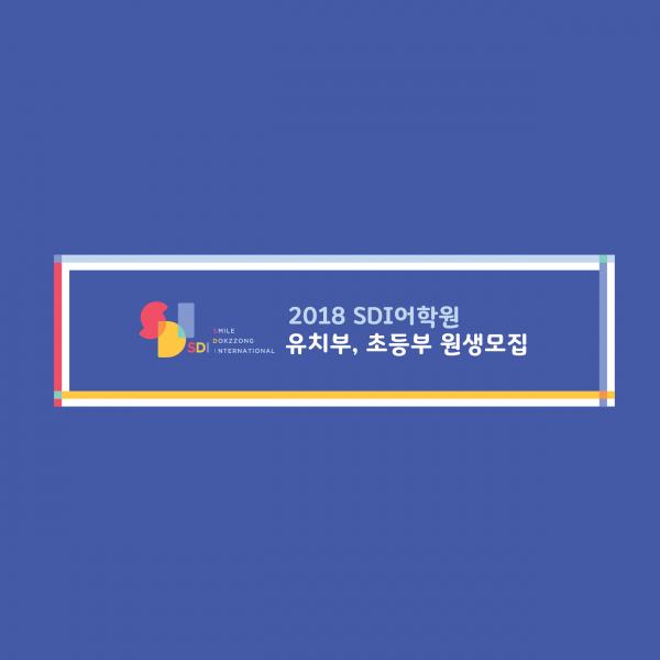 SDI어학원 원생모집 현수막