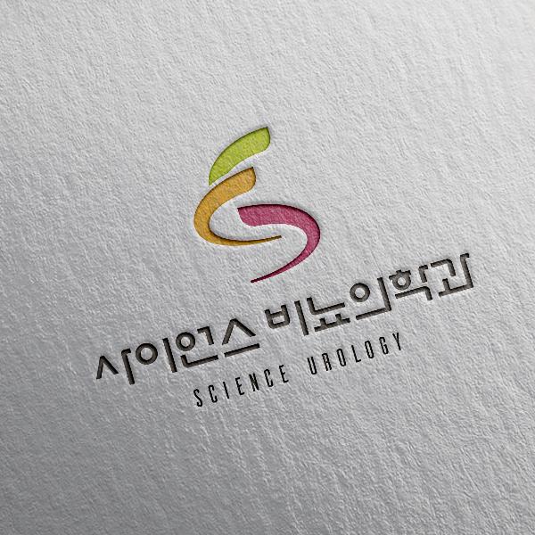 로고 디자인 | 사이언스 비뇨의학과 의원 | 라우드소싱 포트폴리오