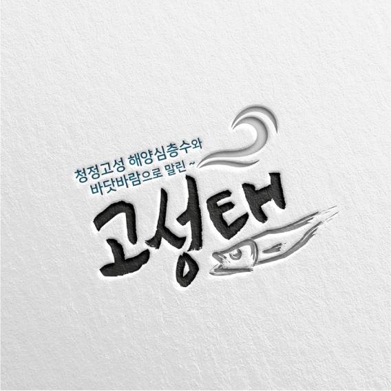강원도 고성군 고성태(고...