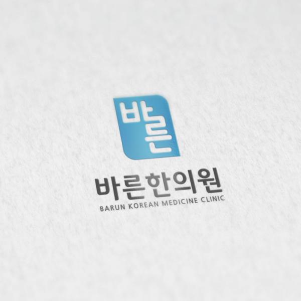 로고 + 명함 | 바른한의원 로고 & 명함... | 라우드소싱 포트폴리오