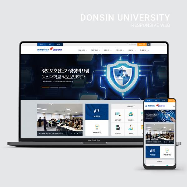 상세 페이지 | 동신대학교 정보보안학과 | 라우드소싱 포트폴리오