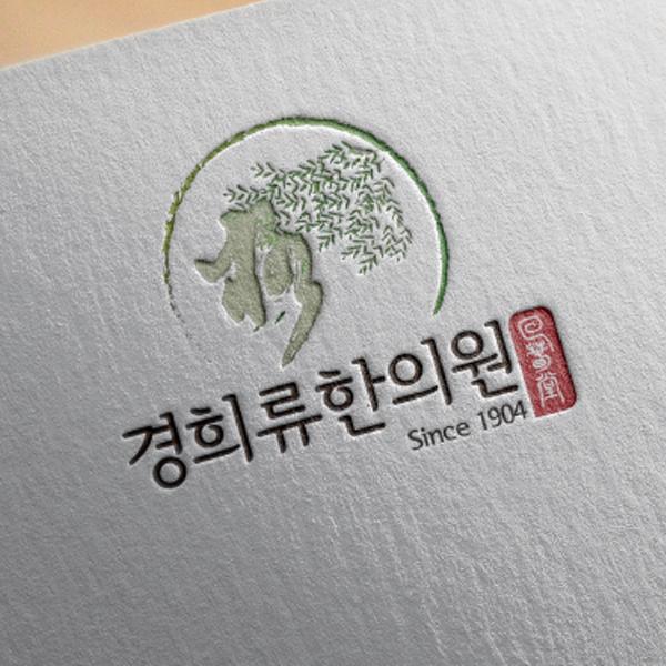경희류한의원 로고, 명함...