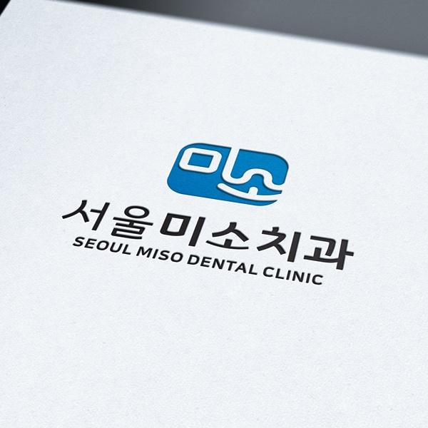 서울미소치과 로고 디자인의뢰