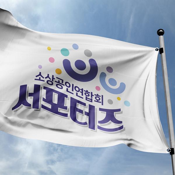 소상공인연합회 서포터즈 ...