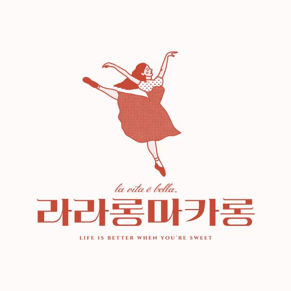 라라롱 마카롱 로고 디자...