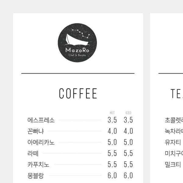 카페 메뉴 템플릿 디자인