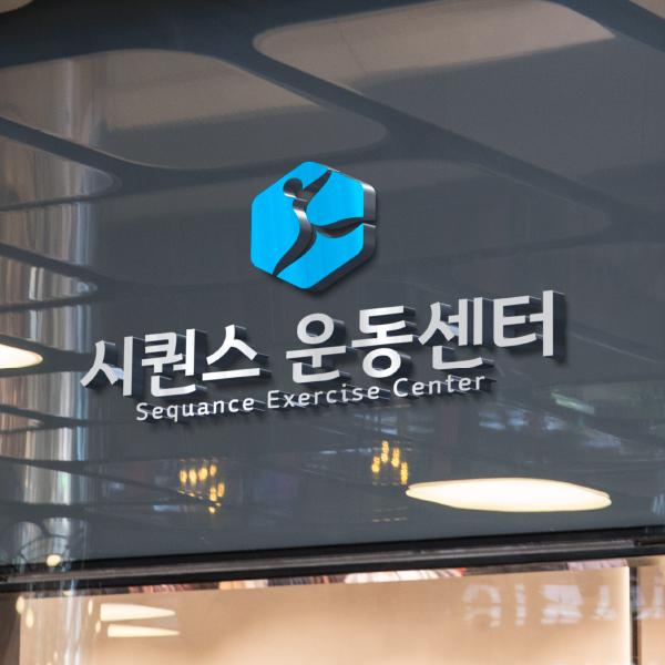 운동센터 로고 디자인 의뢰