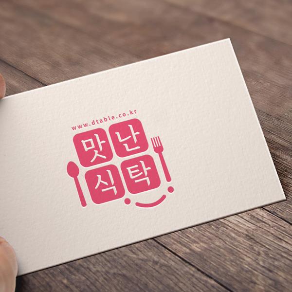 """""""맛난식탁"""" 로고 디자인 의뢰"""