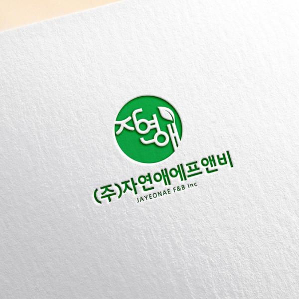 (주)자연애에프앤비 로고...