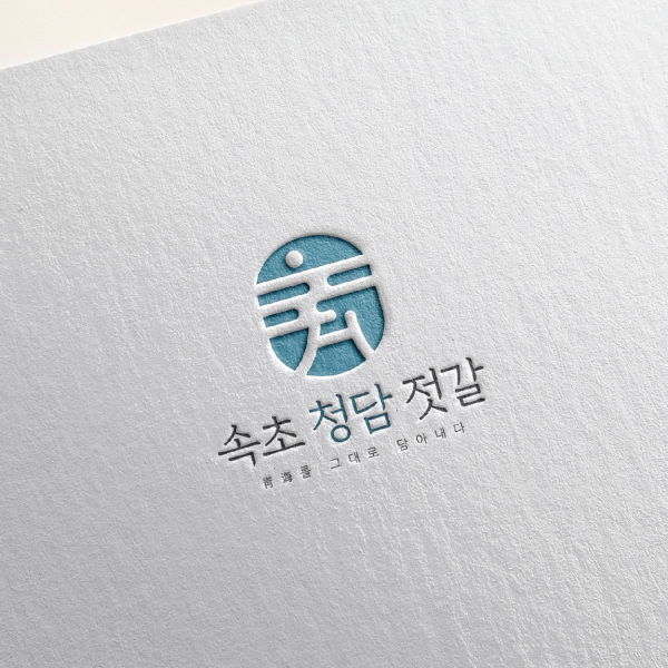 로고 디자인 | 속초 청담 젓갈 로고 디... | 라우드소싱 포트폴리오