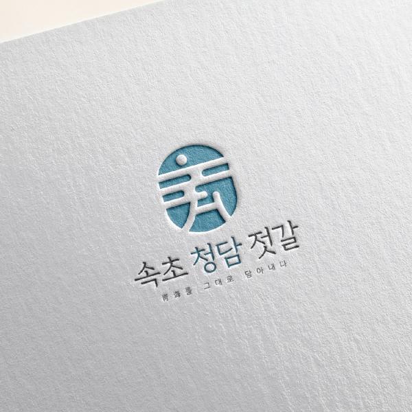 로고 디자인 | 속초 청담 젓갈 | 라우드소싱 포트폴리오