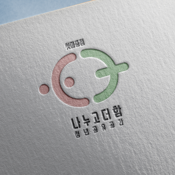 로고 디자인 | 나누고더함 | 라우드소싱 포트폴리오